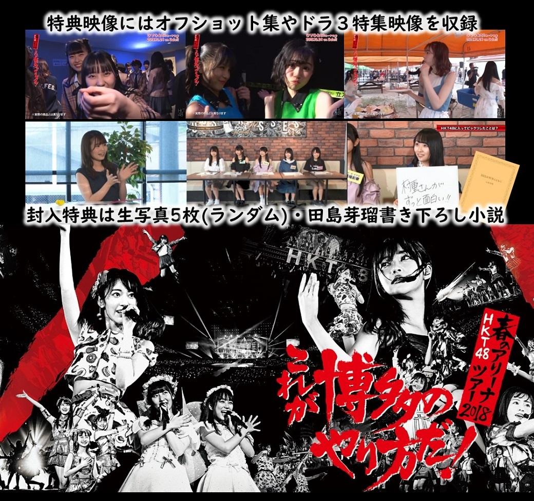 10月24日発売「HKT48春のアリーナツアー2018」DVD&Blu-ray