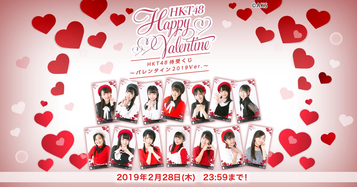 HKT48 待受くじ~バレンタイン2019Ver.~