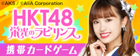 HKT48 栄光のラビリンス