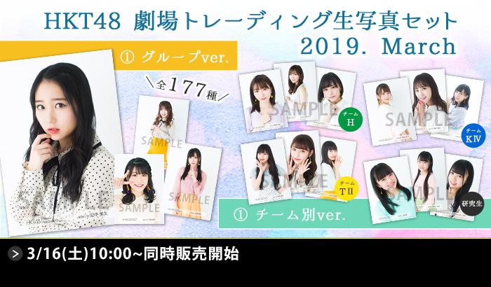 HKT48 劇場トレーディング生写真セット2019.March