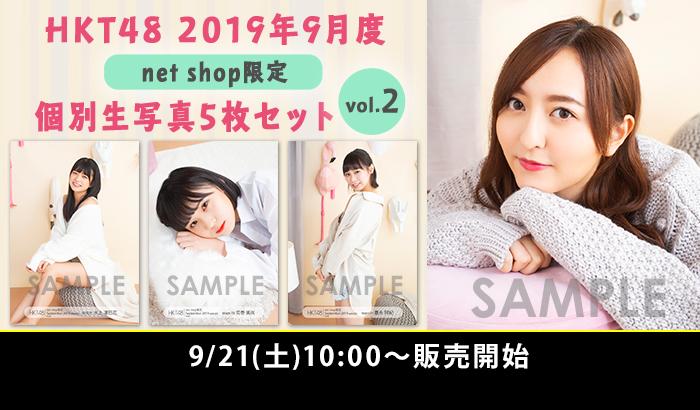 HKT48 2019年9月度 net shop限定個別生写真5枚セットvol.2
