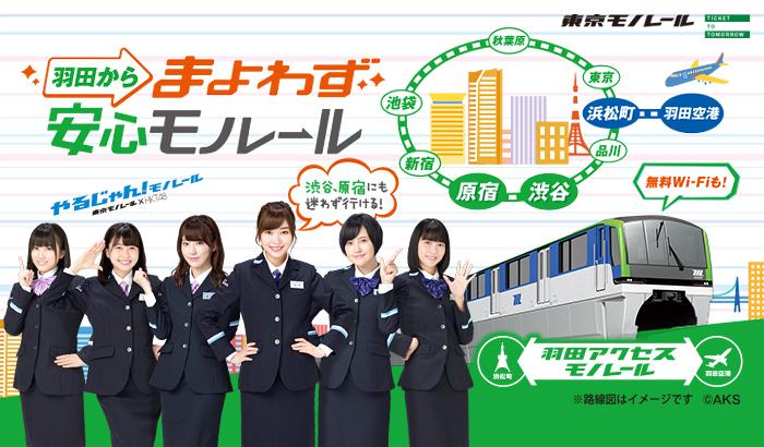 やるじゃん!モノレール 東京モノレールxHKT48