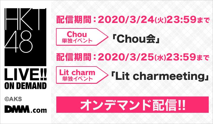 Chou・Lit charm単独イベントの模様をLIVE&オンデマンド配信!