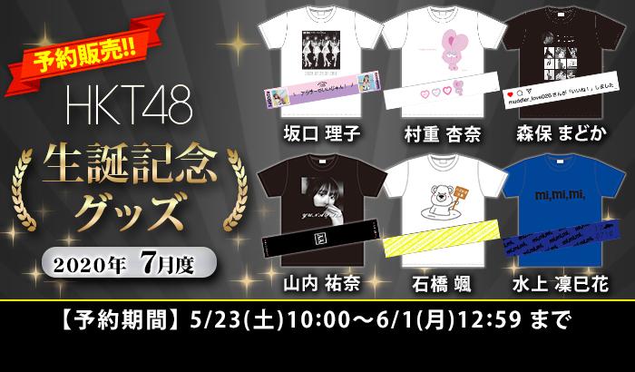 HKT48 生誕記念グッズ 2020年7月度