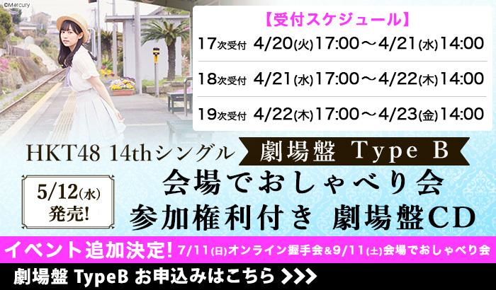 HKT48 14thシングル 会場でおしゃべり会参加権利付き 劇場盤CD『Type-B』