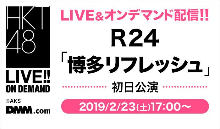 【DMM】R24「博多リフレッシュ」初日公演