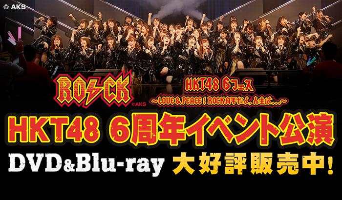 HKT48 6th ANNIVERSARY DVD&BD