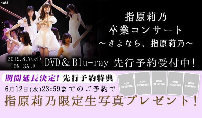 指原莉乃 卒業コンサート ~さよなら、指原莉乃~DVD&BD