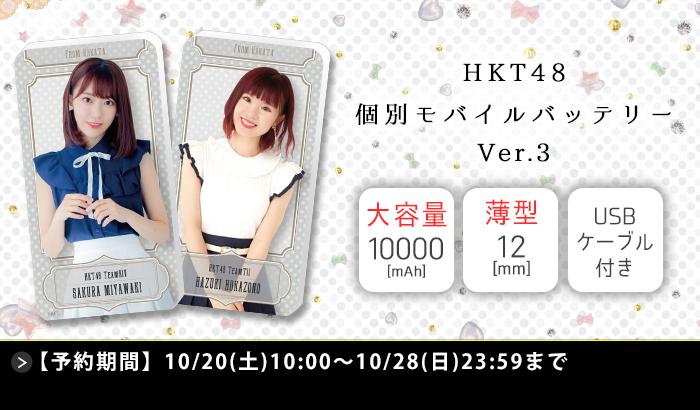 HKT48 個別モバイルバッテリー Ver.3
