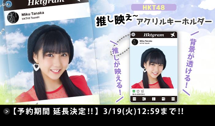 HKT48 推し映え~アクリルキーホルダー