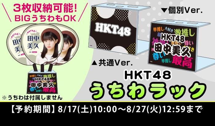 HKT48 うちわラック