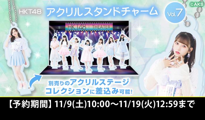 HKT48 アクリルスタンドチャーム Vol.7