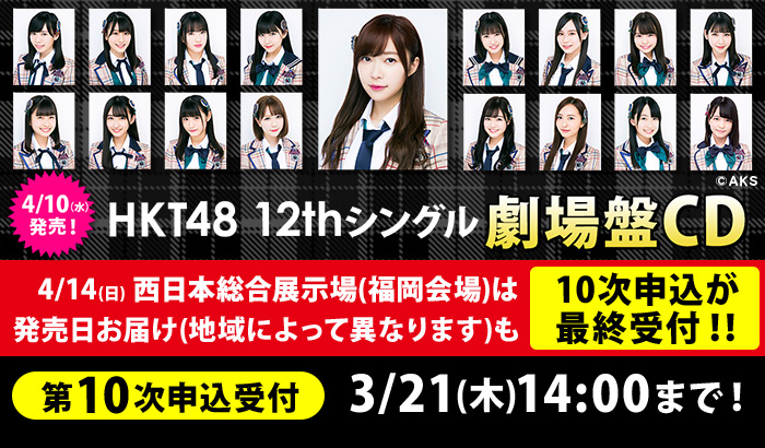 HKT48 12thシングル 劇場盤CD「第10次申込受付」