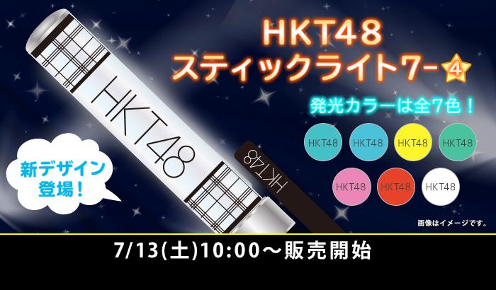 HKT48 スティックライト 7-4