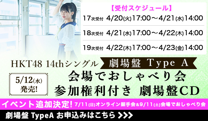 HKT48 14thシングル 会場でおしゃべり会参加権利付き 劇場盤CD『Type-A』