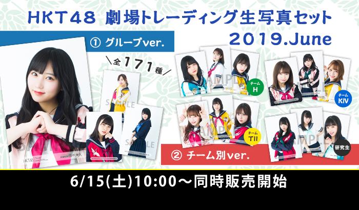 HKT48 劇場トレーディング生写真セット2019.June