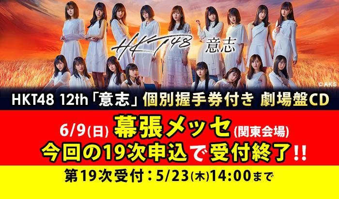 HKT48 12thシングル「劇場盤CD」第19次申込受付