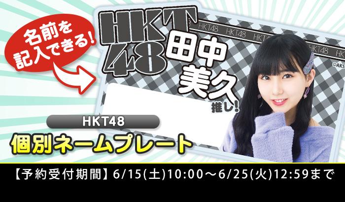 HKT48 個別ネームプレート