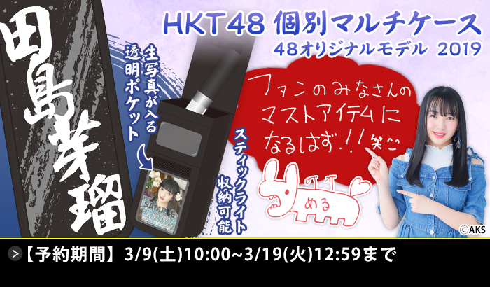 HKT48 個別マルチケース 48オリジナルモデル2019