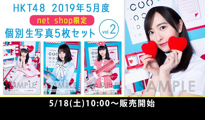 HKT48 2019年5月度 net shop限定個別生写真5枚セットvol.2