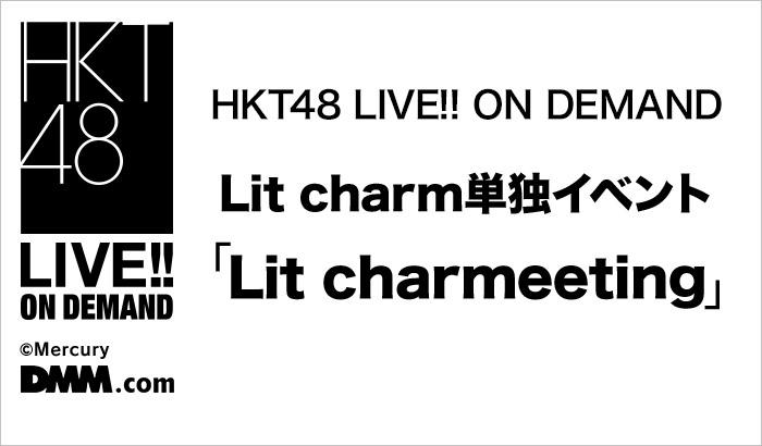 Lit charm単独イベント「Lit charmeeting」