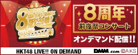 【DMM】HKT48 8周年 前夜祭