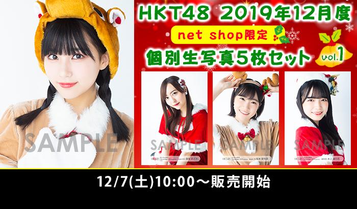 HKT48 2019年12月度 net shop限定個別生写真5枚セットvol.1