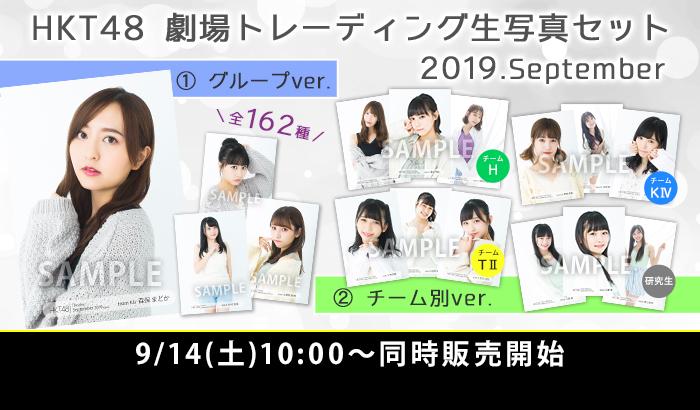 HKT48 劇場トレーディング生写真セット2019.September