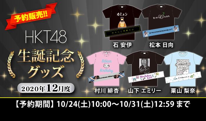 HKT48 生誕記念グッズ 2020年12月度