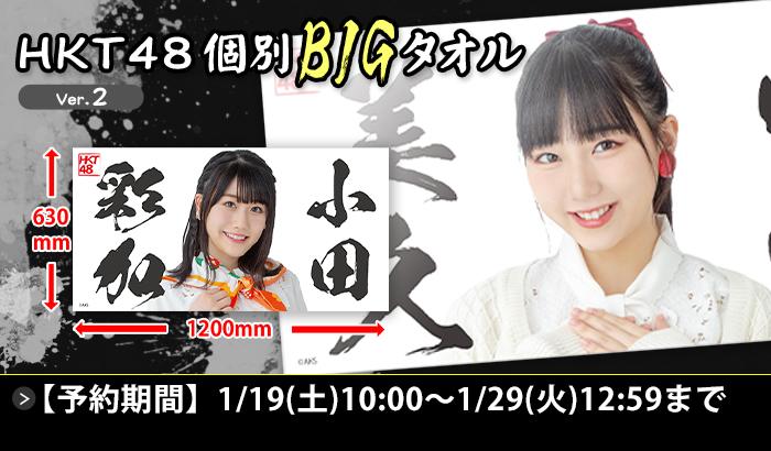 HKT48 個別BIGタオルVer.2