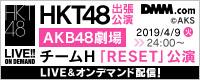 【DMM】4/9 24:00~チームH出張公演@AKB48劇場
