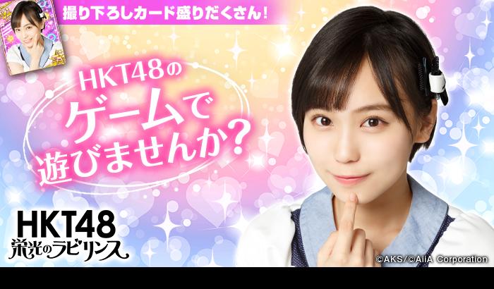 HKT48栄光のラビリンス