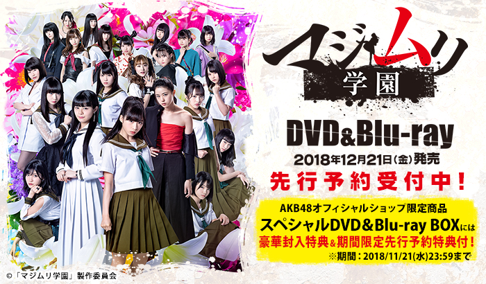 マジムリ学園 スペシャル DVD&BD