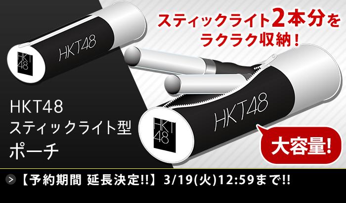 HKT48 スティックライト型ポーチ
