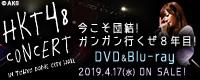 HKT48コンサート in 東京ドームシティホール~今こそ団結!ガンガン行くぜ8年目!~ DVD/BD