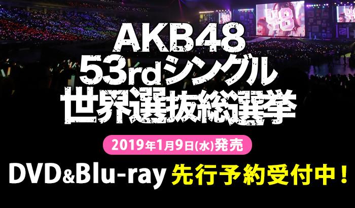 AKB48 53rdシングル 世界選抜総選挙DVD&BD