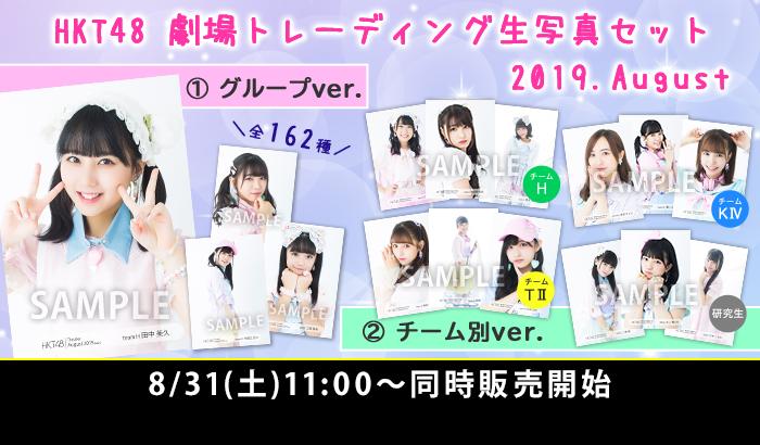 HKT48 劇場トレーディング生写真セット2019.August