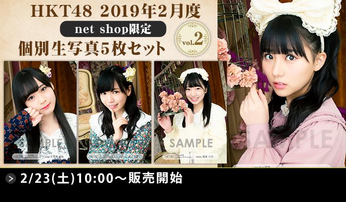 HKT48 2019年2月度 net shop限定個別生写真5枚セットvol.2
