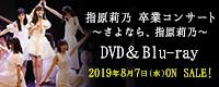 指原莉乃 卒業コンサート ~さよなら、指原莉乃~ DVD/BD