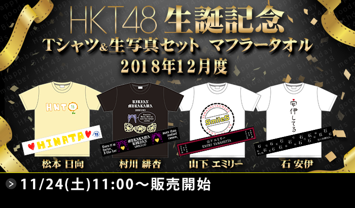 HKT48 生誕記念Tシャツ&生写真セット 2018年12月度