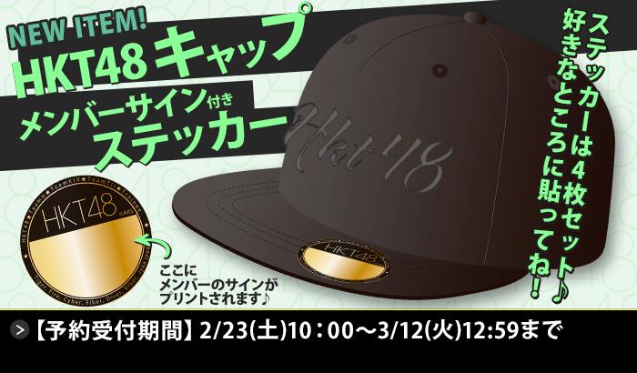 HKT48 メンバーサインステッカー付き ベースボールキャップ