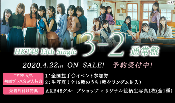 HKT48 13thシングル「3-2」