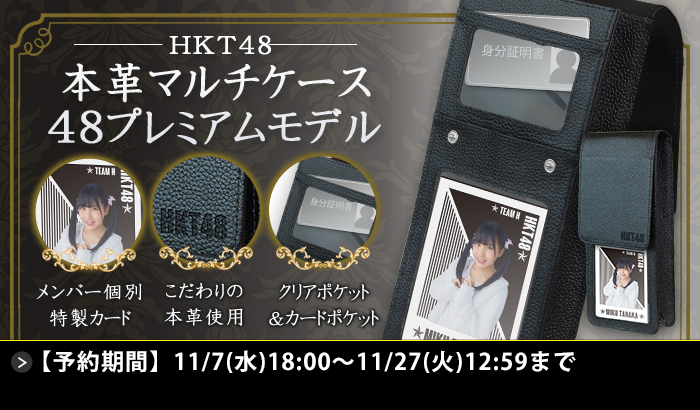 HKT48 個別本革マルチケース 48プレミアムモデル