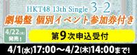 HKT48 13thシングル「3-2」劇場盤CD 第9次申込受付