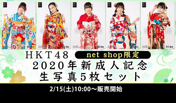 HKT48 net shop限定 2020年新成人記念生写真5枚セット