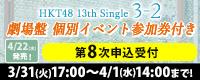 HKT48 13thシングル「劇場盤CD」第8次申込受付