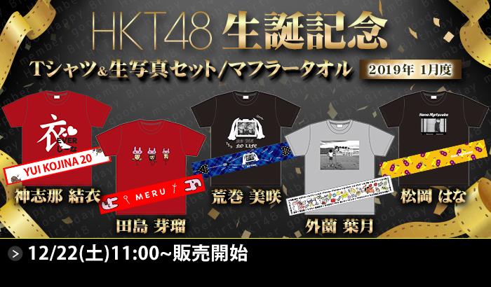 HKT48  2019年 生誕記念アイテム