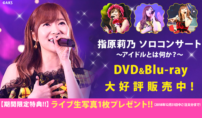 指原莉乃 ソロコンサート~アイドルとは何か?~DVD&BD