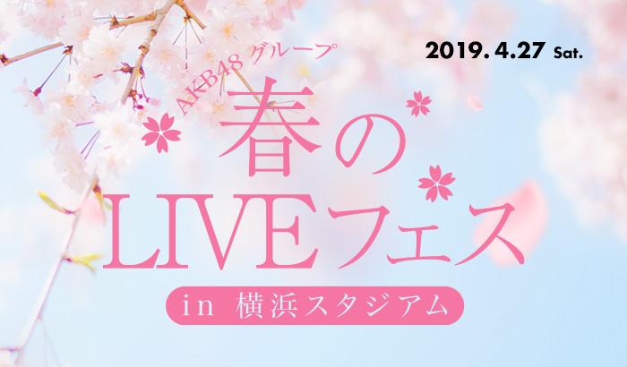 春フェス2019