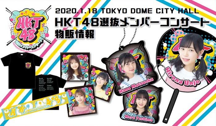HKT48メンバー選抜コンサート